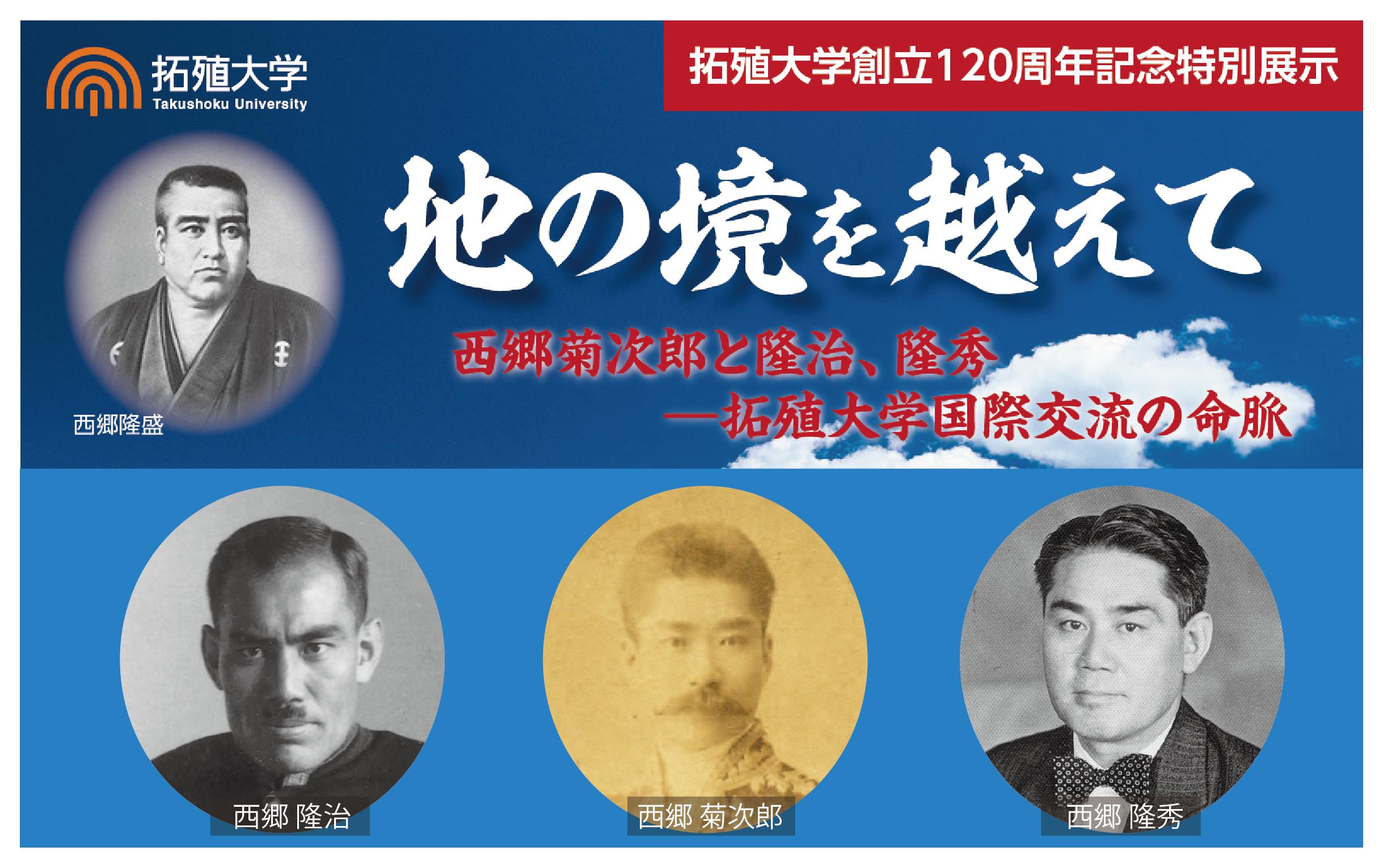 拓殖大学創立120周年記念特別展示「地の境を越えて」西郷菊次郎と隆治、隆秀 -- 拓殖大学国際交流の命脈