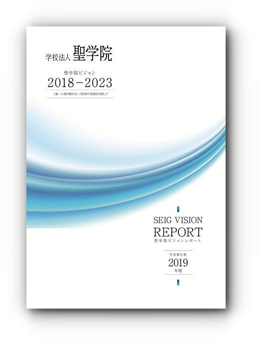 学校法人聖学院 中長期計画「聖学院ビジョン」年次報告書発行 ~ 2019年度「法人・教育デザインプロジェクト」始動 ~