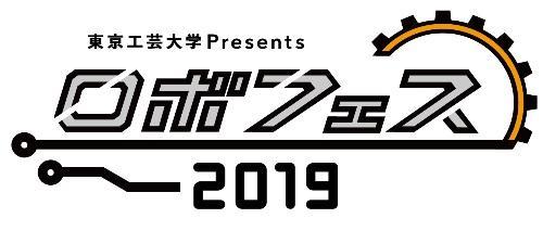 「東京工芸大学Presents ロボットフェスティバル2019」が9月7・8日にパシフィコ横浜で開催 -- ロボット相撲やサッカーなどの大会やロボット体験コーナーも