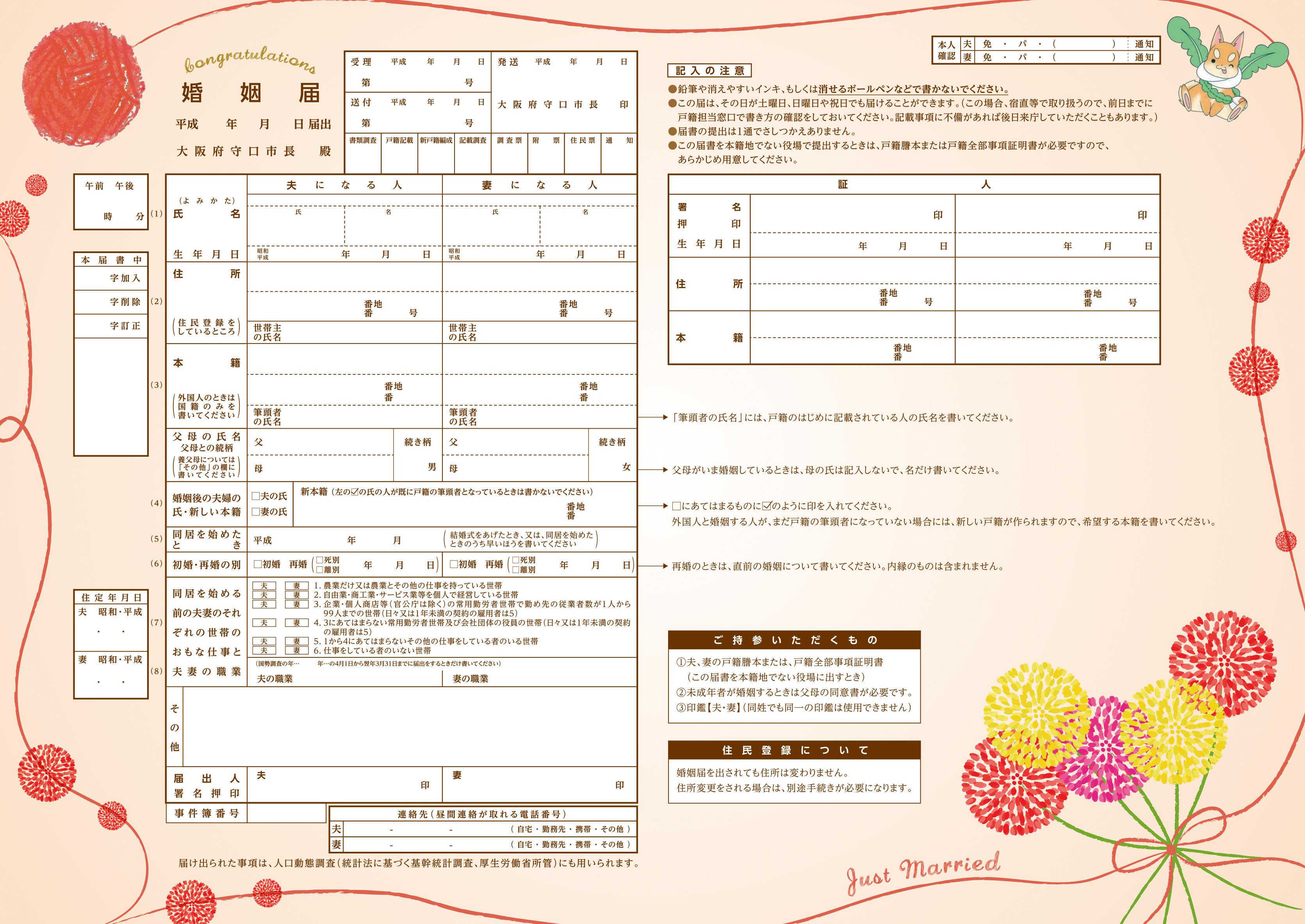 大阪府守口市の「オリジナル婚姻届&新生活スタートブック」で大阪国際大学短期大学部の学生がアイデアを提供