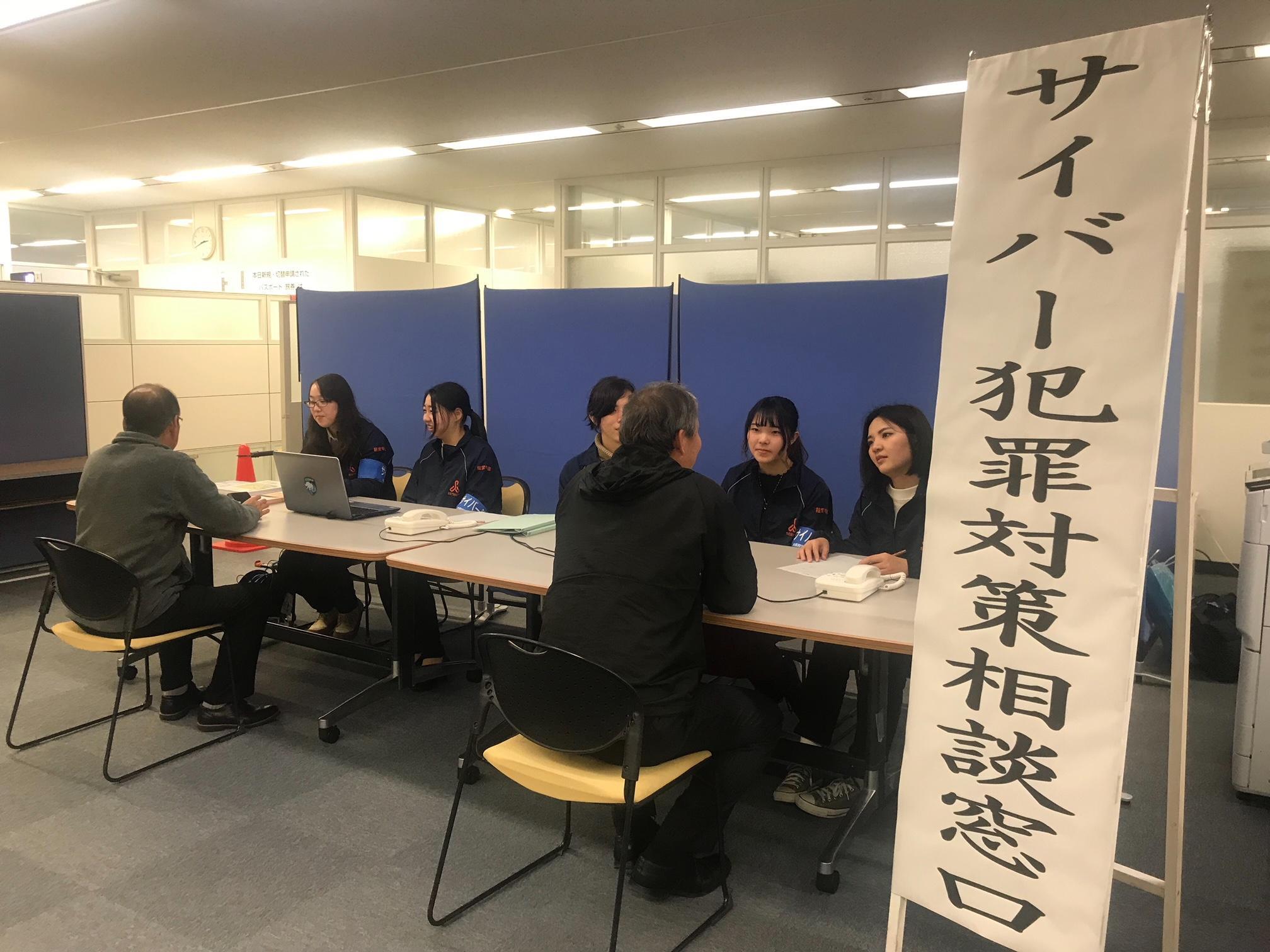 東大阪市と大阪府警の「サイバーセキュリティ協定」に協力 摂南大学の学生が対策相談窓口で対応