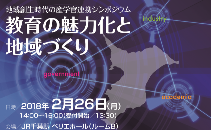 淑徳大学が2月26日に産学官連携シンポジウム「教育の魅力化と地域づくり」を開催
