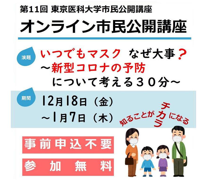 東京医科大学が、新型コロナ予防に関して「いつでもマスク なぜ大事?」と題した市民公開講座をオンラインで開催(1月7日まで)