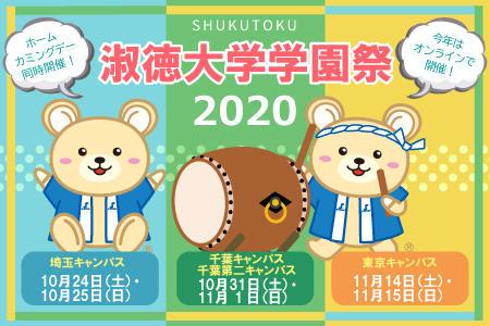 淑徳大学 学園祭(オンライン)を開催します! オープンキャンパス・ホームカミングデーも同時開催!