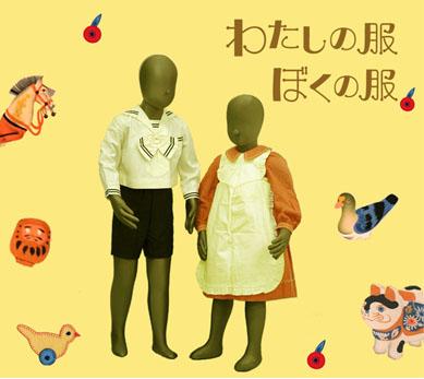 """子どもの""""服""""を通じて「近代」を考える──東京家政大学博物館 春の企画展『わたしの服・ぼくの服 ~和と洋のはざまで~』"""