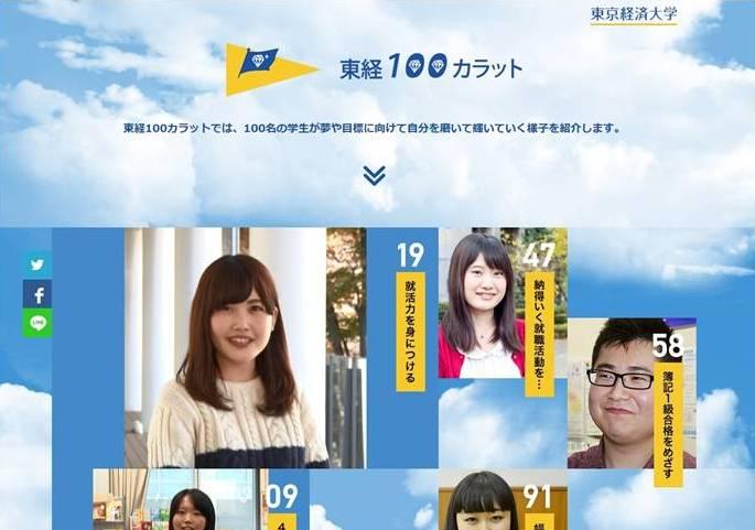 6秒間の動画共有サービス「Vine」を活用して学生100名の声をウェブ発信する「東経100カラット」がオープン -- 東京経済大学