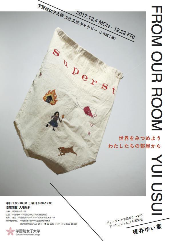 学習院女子大学が展覧会「碓井ゆい展 FROM OUR ROOM YUI USUI」を開催