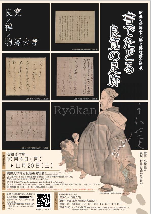 駒澤大学禅文化歴史博物館が10月4日から11月20日まで企画展「書でたどる良寛の足跡」を開催 -- 10月13日には関連セミナー「慈愛の人 良寛入門」も実施