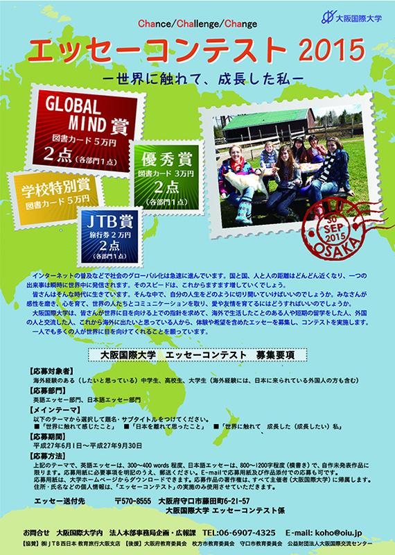 大阪国際大学が「エッセーコンテスト 2015 --世界に触れて、成長した私--」を開催