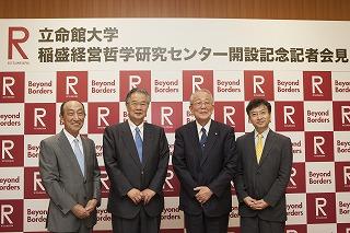 立命館大学が大阪いばらきキャンパスに「稲盛経営哲学研究センター」を開設 --稲盛和夫京セラ名誉会長が名誉研究センター長に就任