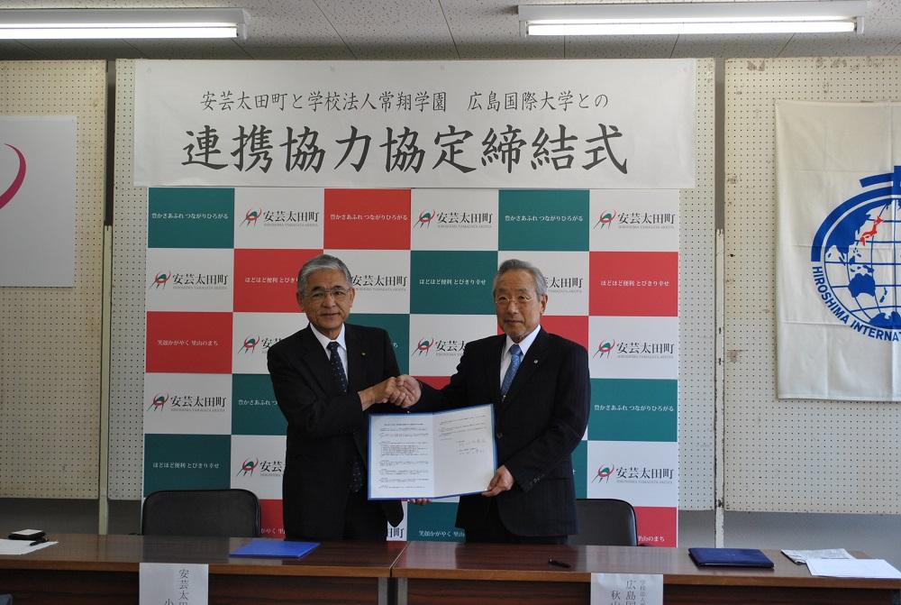 広島国際大学が広島県安芸太田町と包括連携協力協定を締結 -- 教員・学生と地域住民の連携により、地域医療の充実を目指す --
