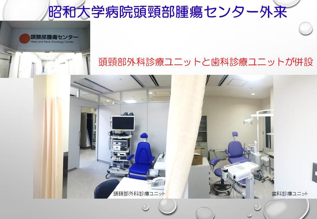 昭和大学が診療科の専門性を融合した「昭和大学頭頸部腫瘍センター」を設置 -- チーム医療により患者のトータルケアを実現