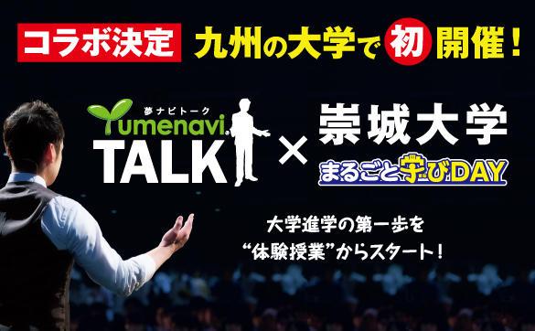 崇城大学が3月24日に「第3回 まるごと学びDAY」を開催 -- 九州の大学初「夢ナビTALK」とコラボ