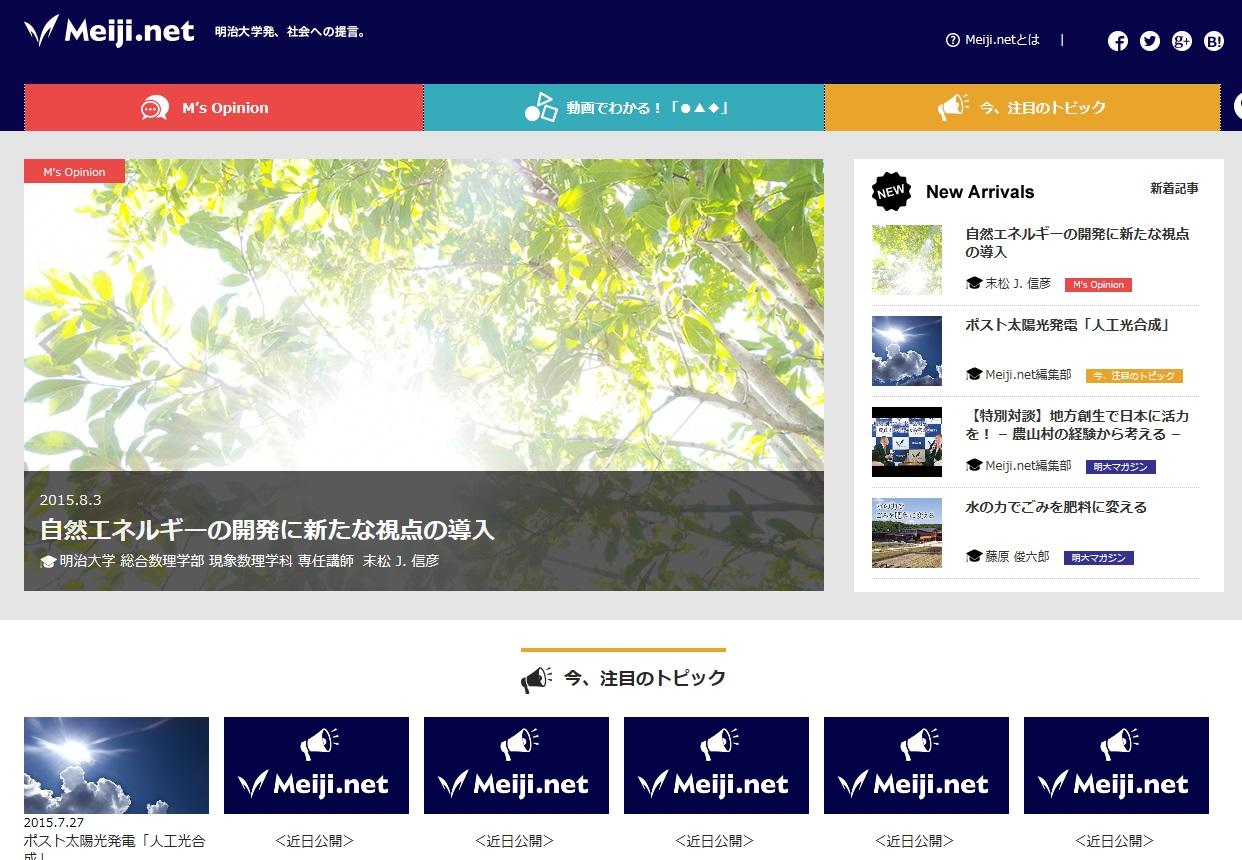 社会問題を明治大学が読み解く 「Meiji.net」(メイジネット)がリニューアルオープン ~明治大学発、社会への提言~