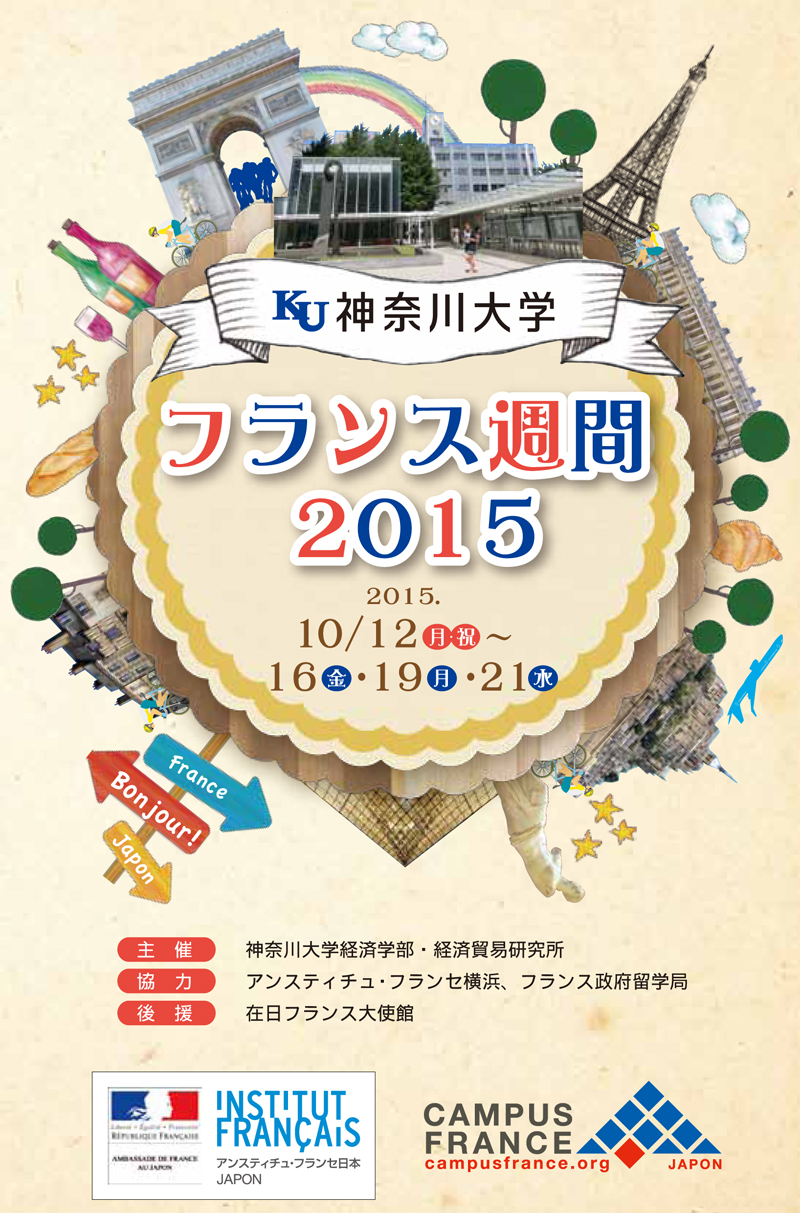 神奈川大学でフランスを感じる文化イベント「フランス週間 2015」を開催