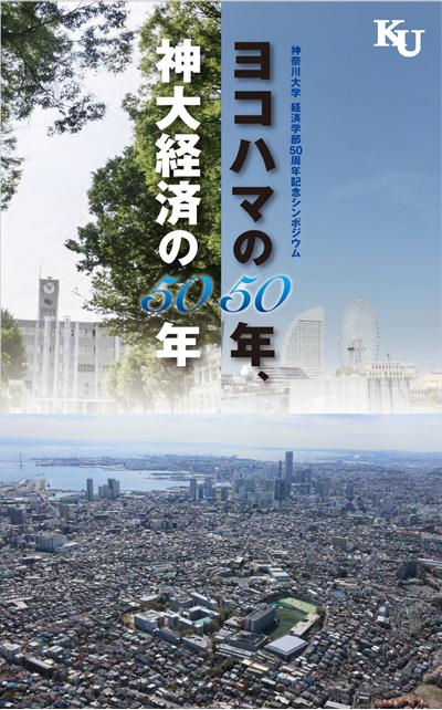 神奈川大学経済学部 設立50周年記念シンポジウムを開催