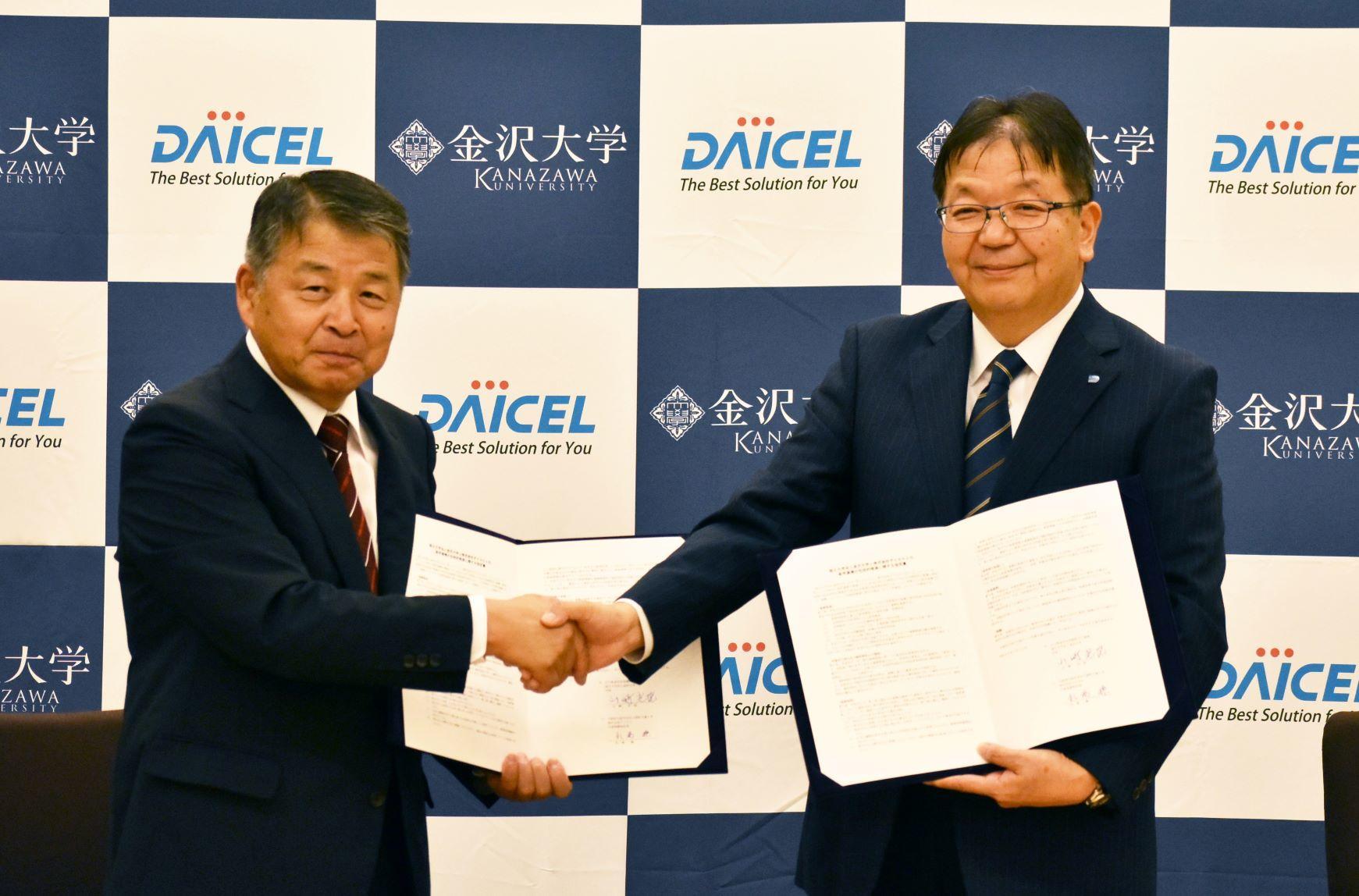 金沢大学が株式会社ダイセルと産学連携の包括的協定を締結 -- セルロース分野の研究や技術者育成を強化