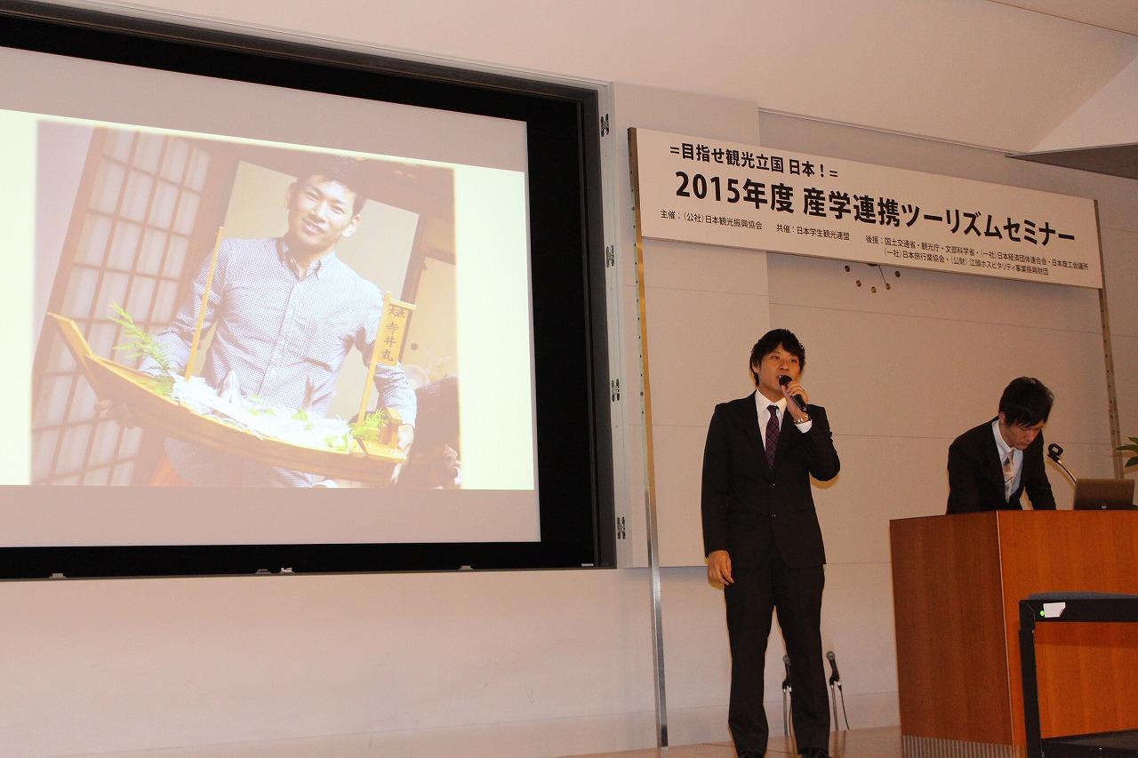 摂南大学経済学部の学生が「産学連携ツーリズムセミナー」で研究成果を発表 -- 和歌山県由良町での実地調査を基にツアーコンテンツなどを提案