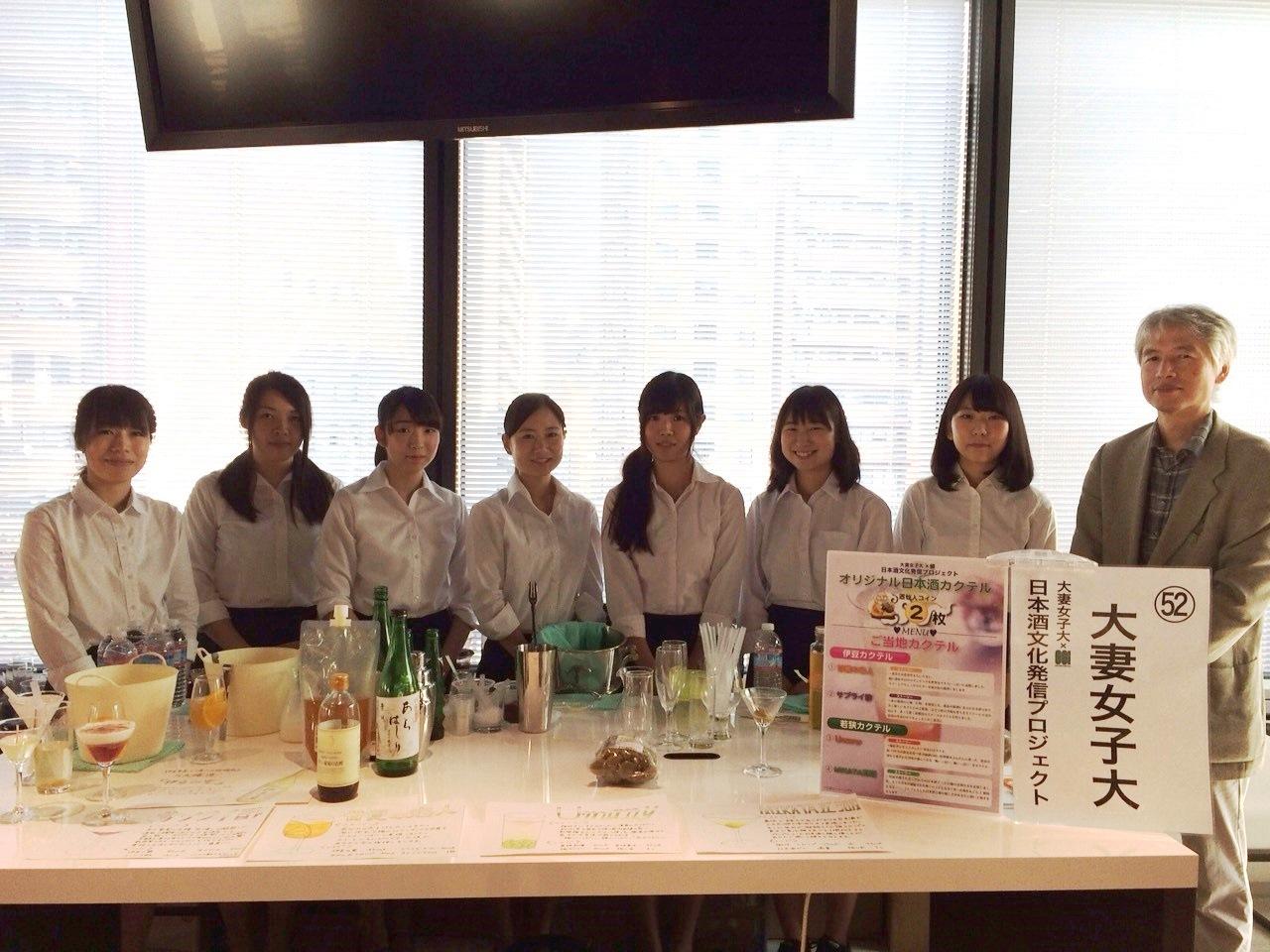 """大妻女子大学の学生が日本酒の普及と""""ご当地""""の魅力を伝えるカクテルを考案 --宮田ゼミ「日本酒文化発信プロジェクト」"""