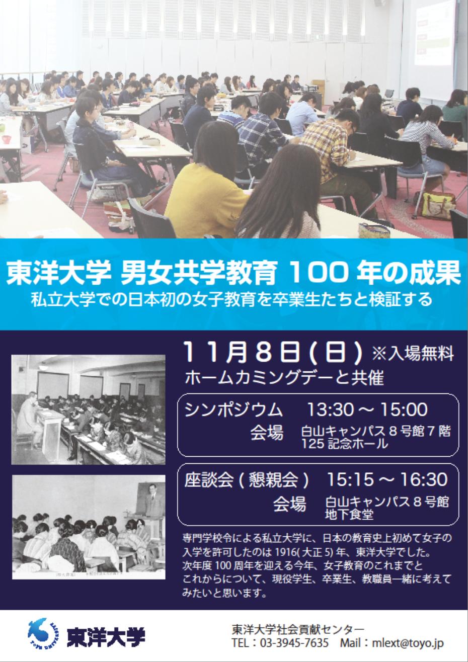 東洋大学 社会貢献センターシンポジウム「東洋大学 男女共学教育100年の成果-私立大学での日本初の女子教育を卒業生たちと検証する-」を開催