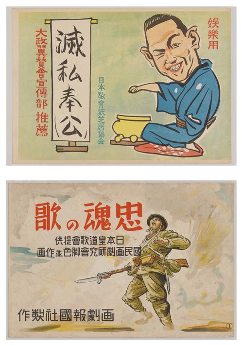 キャンパスにあるお宝「戦意高揚紙芝居コレクション」 -- 神奈川大学