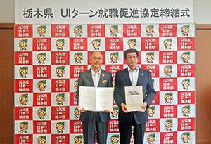 日本工業大学が「U・Iターン就職促進に関する協定」を4県と締結