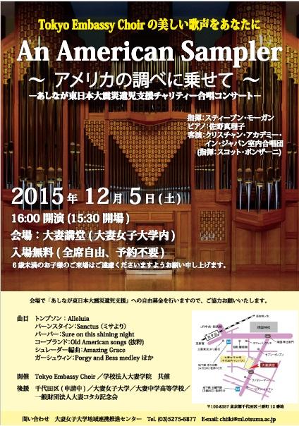 学校法人大妻学院が12月5日に「Tokyo Embassy Choir」を招き、チャリティー合唱コンサートを開催