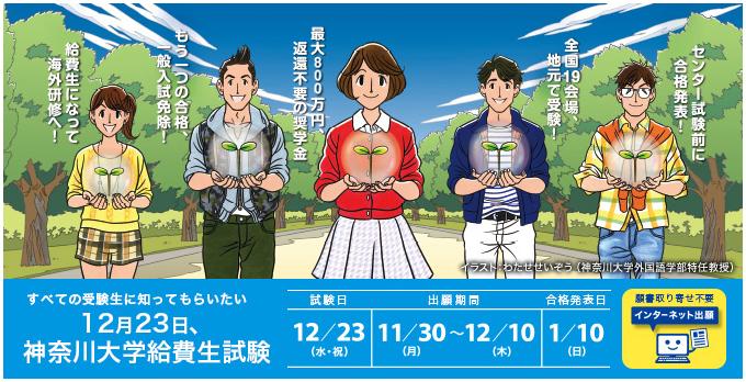 給付型奨学金制度「米田吉盛教育奨学金神奈川大学給費生」の奨学金を拡充 -- 神奈川大学