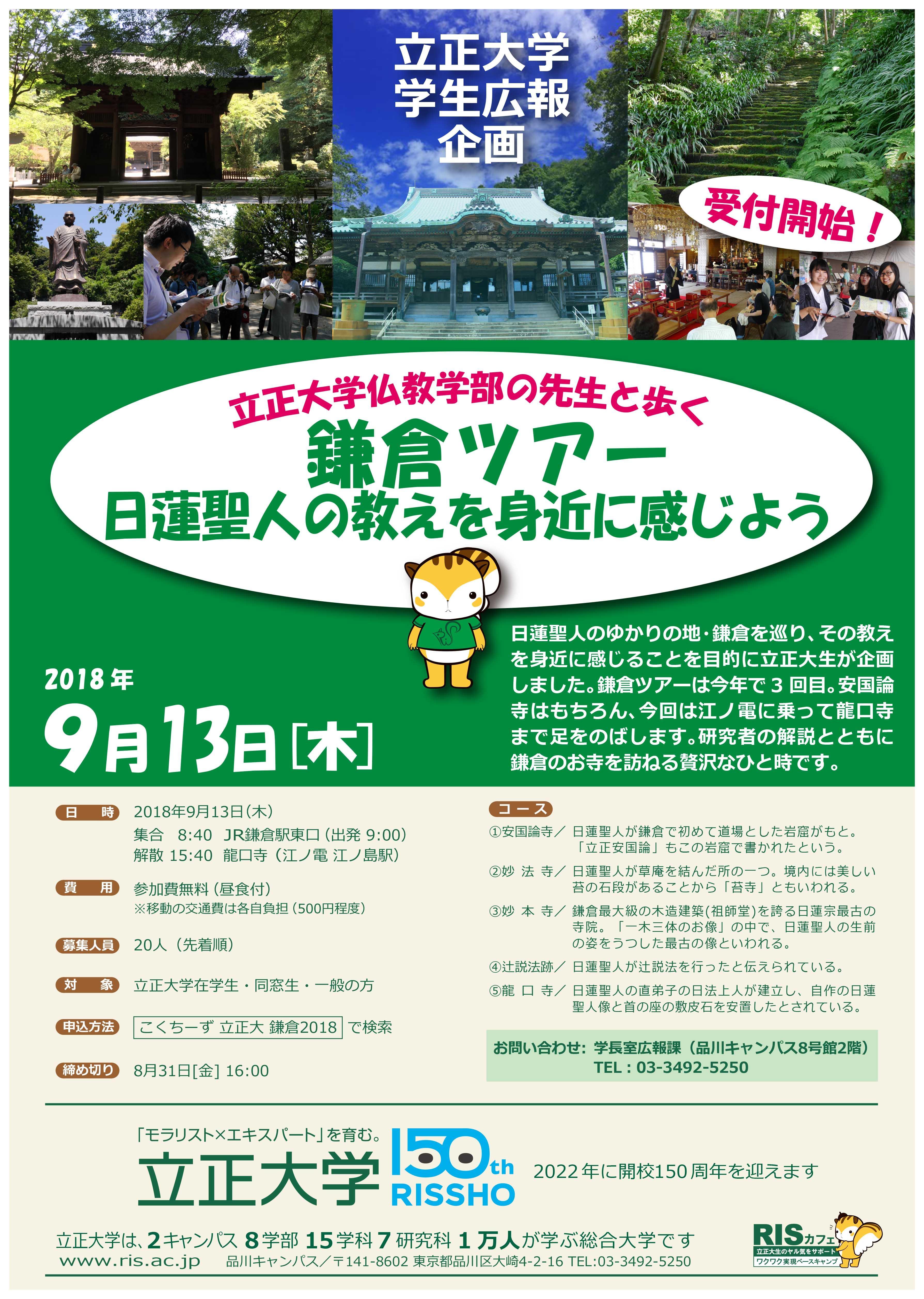 学生広報企画 立正大学仏教学部の先生と歩く鎌倉ツアー開催 -- 9月13日(木) --