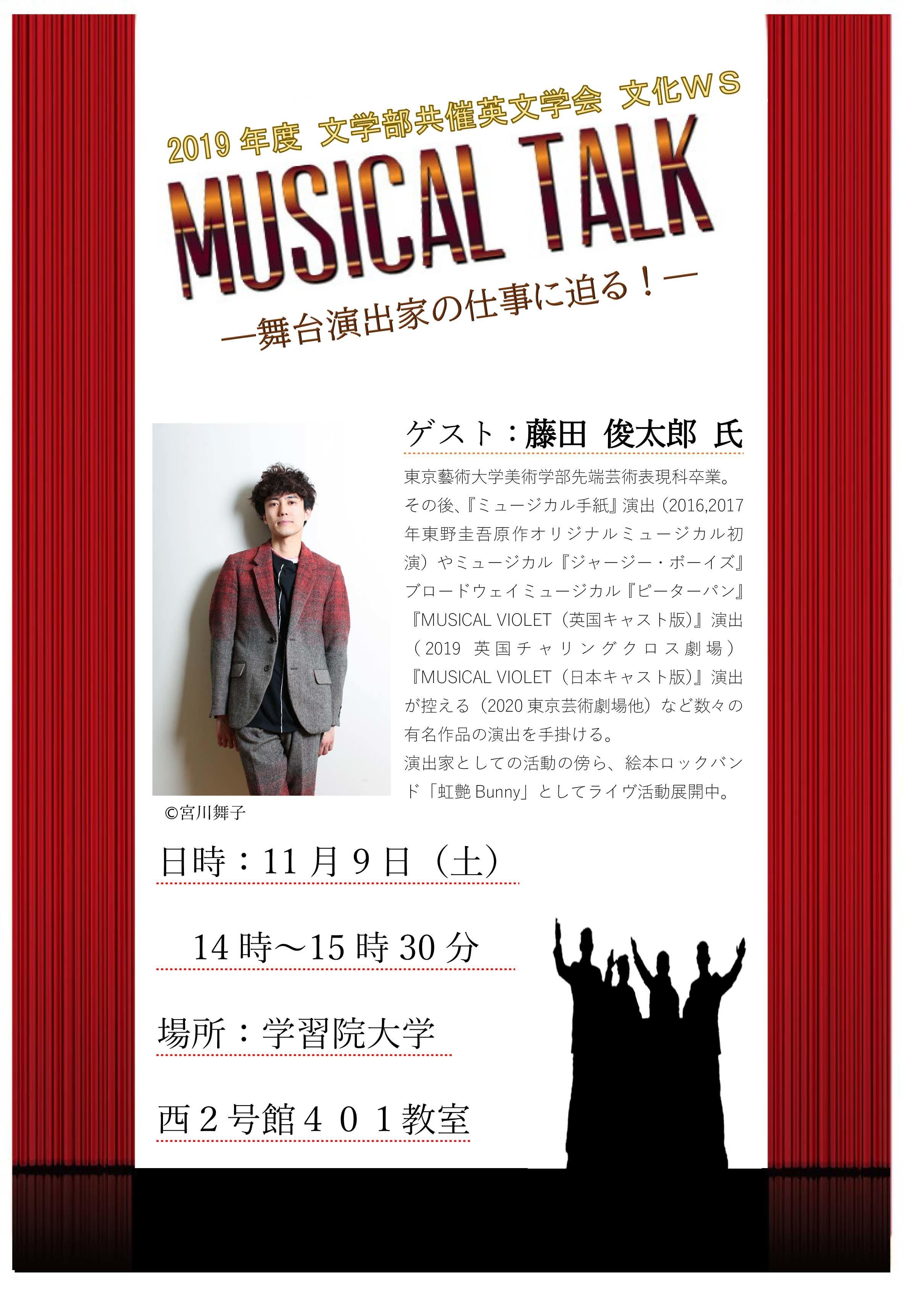 学習院大学が11月9日に文化ワークショップ「MUSICAL TALK -- 舞台演出家の仕事に迫る!」を開催 -- ゲストは国内外で活躍する舞台演出家の藤田俊太郎氏