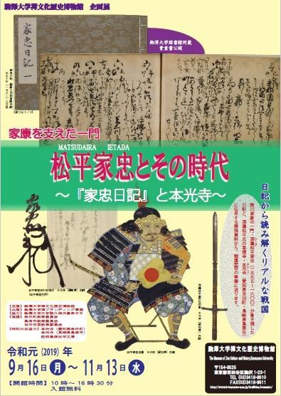 駒澤大学禅文化歴史博物館が企画展「家康を支えた一門 松平家忠とその時代 -- 『家忠日記』と本光寺 -- 」を11月13日まで開催中