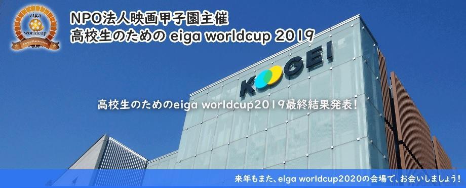 東京工芸大学が共催する「NPO法人映画甲子園主催 高校生のためのeiga worldcup 2019」の最終審査結果発表及び表彰式を開催