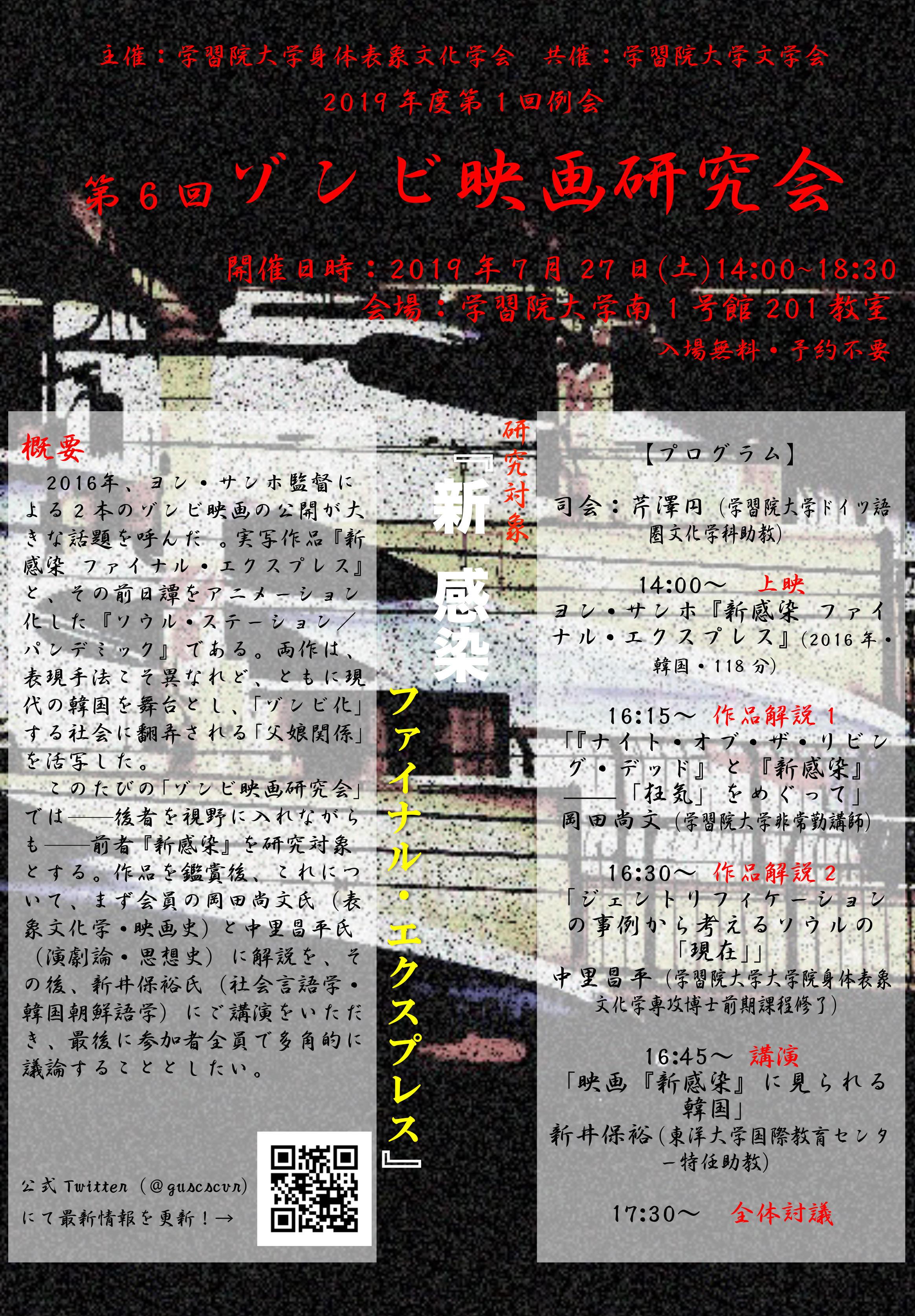 学習院大学身体表象文化学会が7月27日(土)に第6回ゾンビ映画研究会を開催
