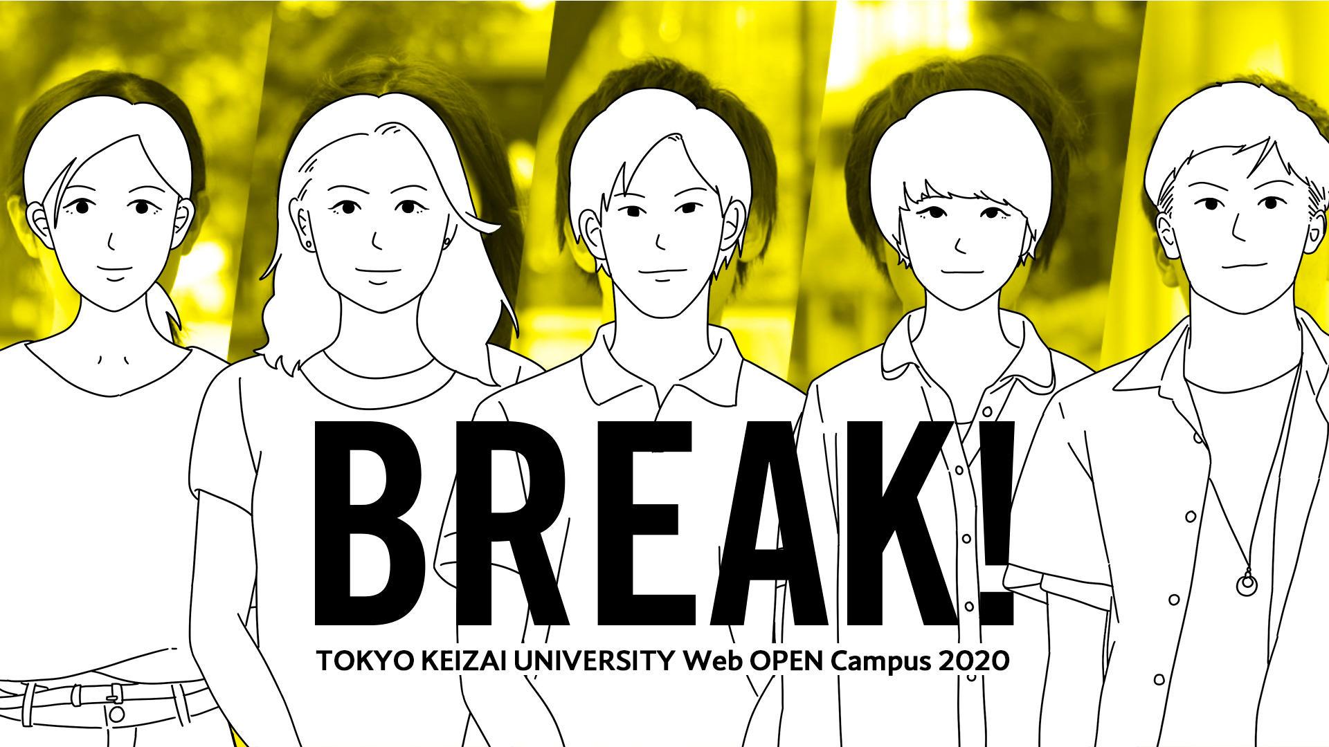 【BREAK!】WEBオープンキャンパス特設サイト開設 人数限定で来場型のキャンパスツアーやリアルタイム配信型の模擬授業も実施 -- 東京経済大学