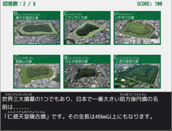 関西大学が大阪初の世界文化遺産登録をめざす百舌鳥(もず)・古市(ふるいち)古墳群の魅力を発信するイベントを開催。 グランフロント大阪 ザ・ラボで1月27日(土)、28日(日)