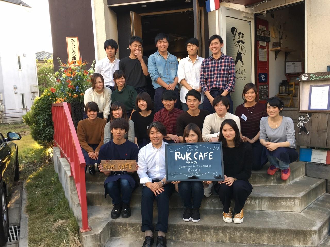 立正大学の学生が鎌倉に地域交流カフェ「RUK cafe」をオープン -- 日蓮聖人ゆかりの地「鎌倉」に住民の交流・学びの拠点づくりを目指す