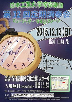 日本工業大学吹奏楽団が12月13日に「第32回定期演奏会」を開催