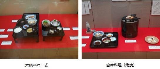 東京家政学院大学 文部科学省「情報ひろば」企画展示「江戸時代の食文化を今に活かす」 江戸時代の料理を再現し、食品サンプルを公開
