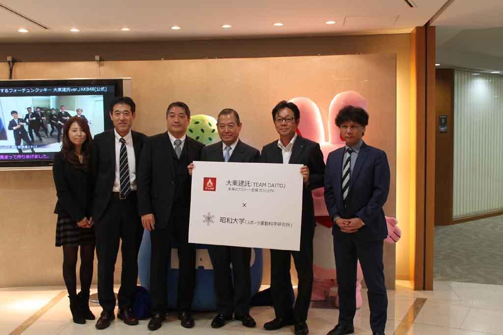 昭和大学が大東建託のアスリート支援プロジェクトに参画