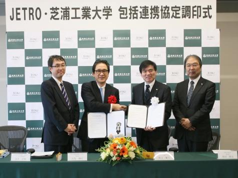 芝浦工業大学が日本貿易振興機構と包括的連携協定を締結 -- 産学官連携の強化で東南アジア地域のイノベーションを創出