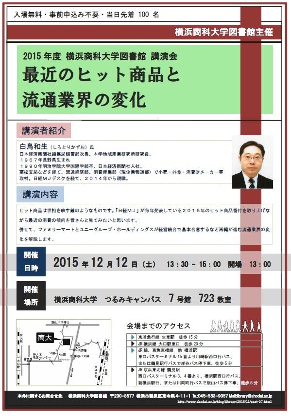 横浜商科大学が12月12日に講演会「最近のヒット商品と流通業界の変化」を開催
