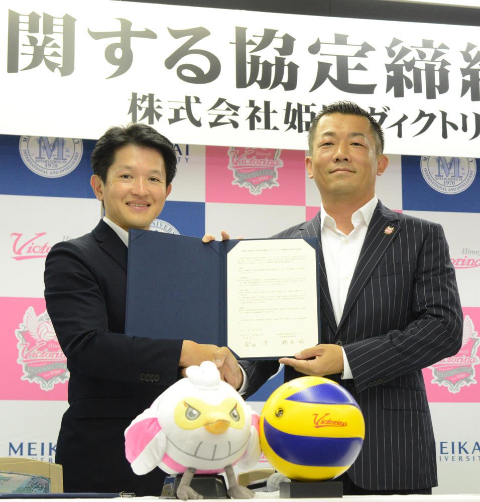 プロバレーボールチーム ヴィクトリーナ姫路と学校法人明海大学が連携協力に関する協定を締結