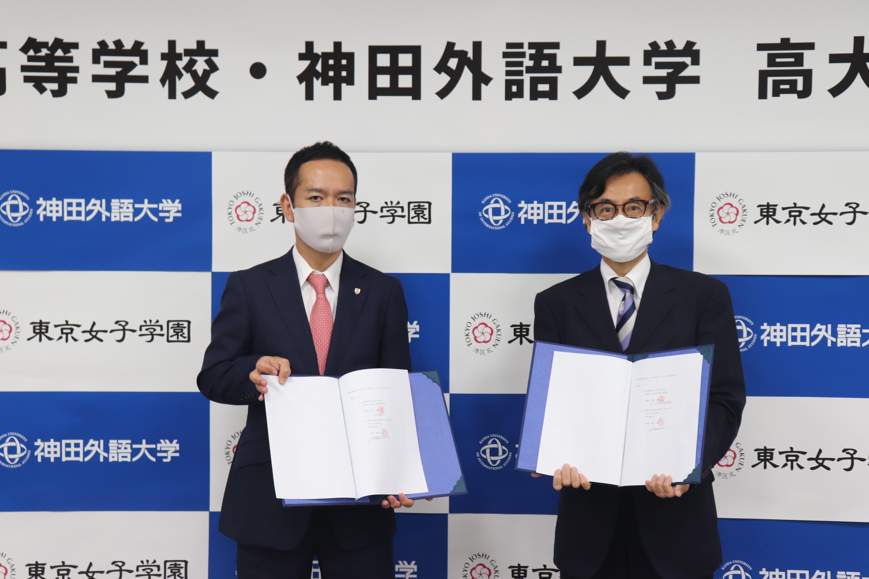 神田外語大学と東京女子学園高等学校がデータサイエンスや英語教育支援における高大連携協定を締結 -- 7月30日(木)に協定調印式を実施しました