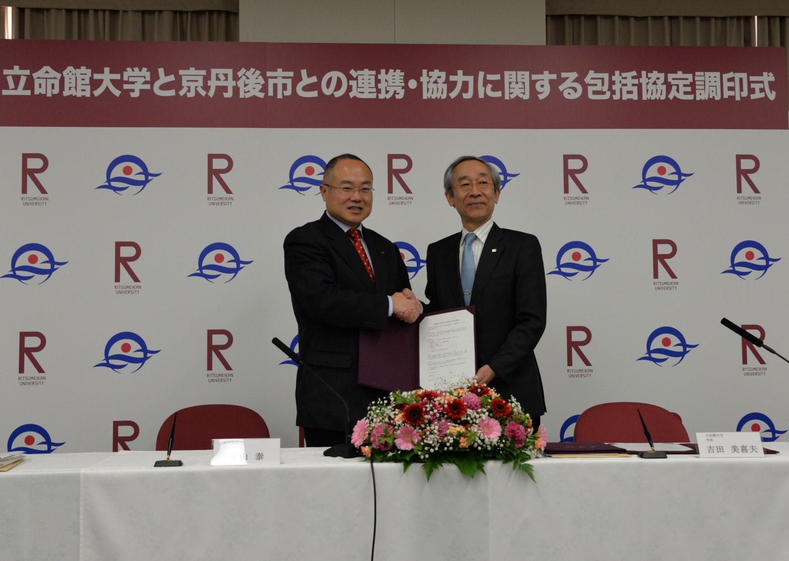 立命館大学と京丹後市が連携・協力に関する包括協定を締結