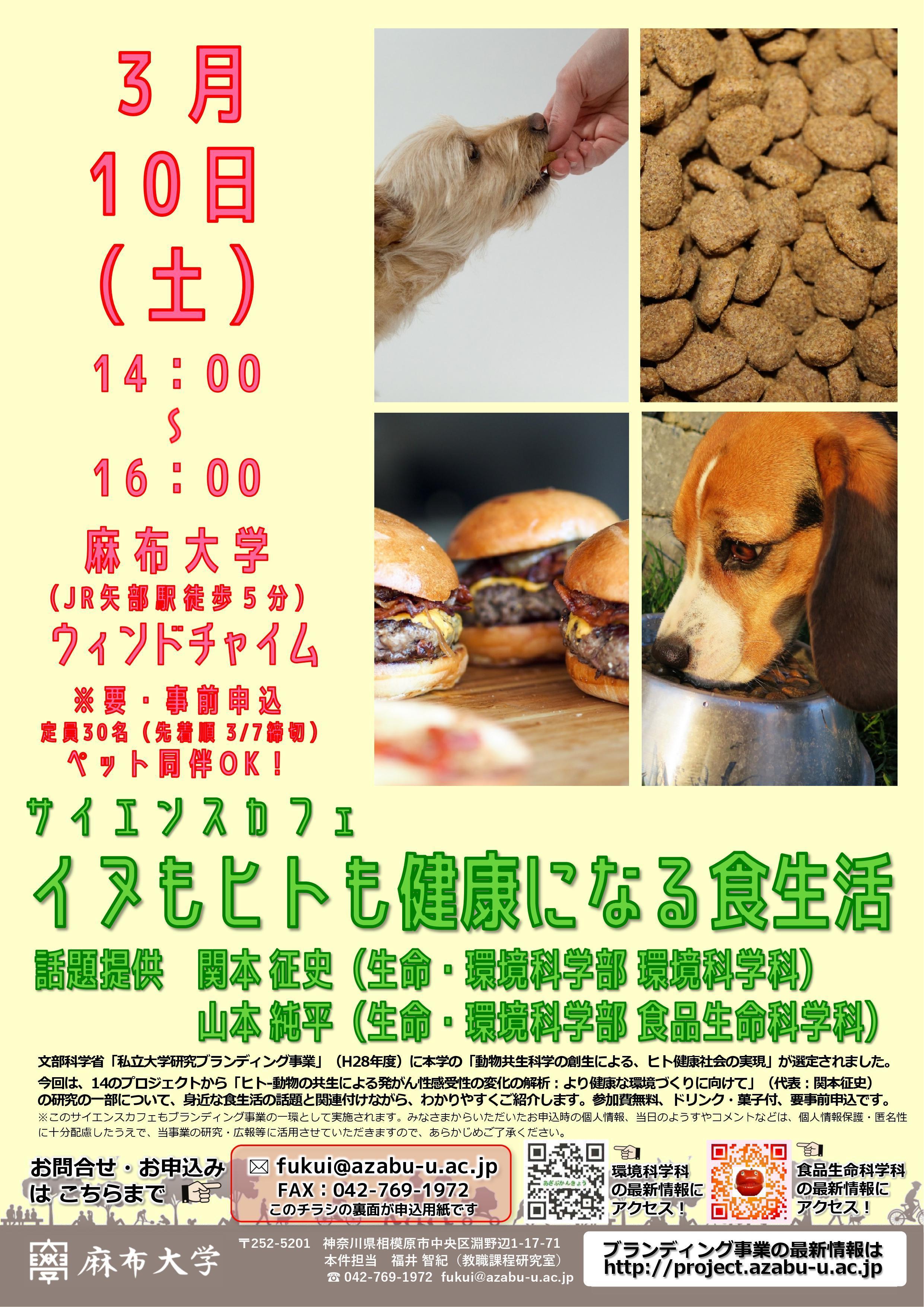 3/10(土)サイエンスカフェ「イヌもヒトも健康になる食生活」を開催します(ペット同伴OK) -- 麻布大学