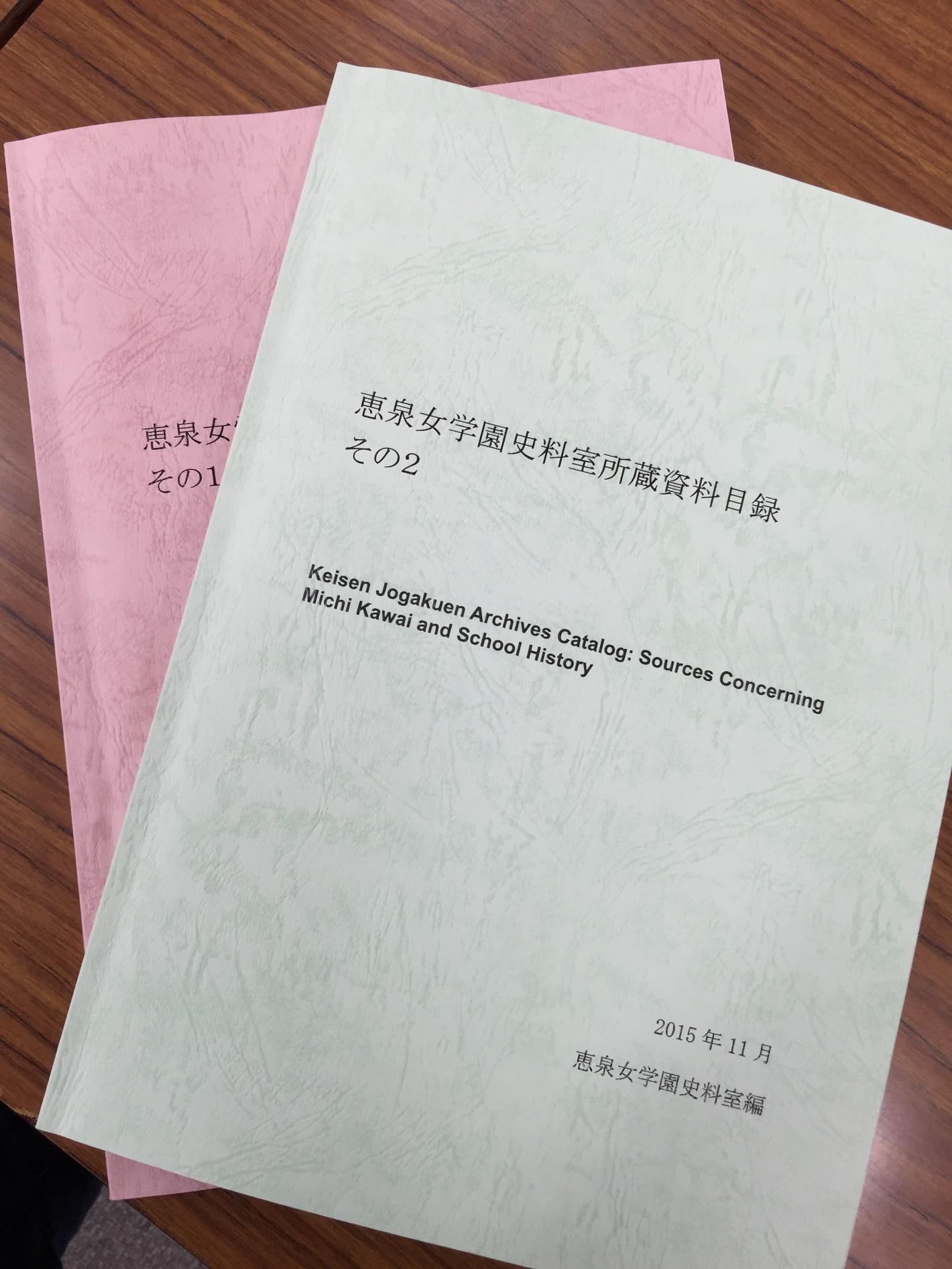 学校法人恵泉女学園が『史料室所蔵資料目録』をHPで公開 -- 収蔵リストには新渡戸稲造のサインや『花子とアン』『あさが来た』モデルに関する資料も