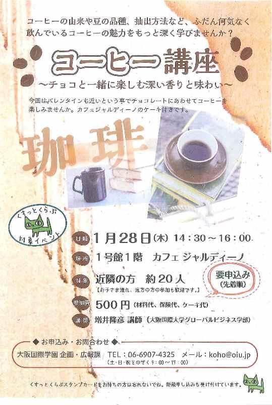 大阪国際学園や大阪国際大学・短期大学部のファンクラブ「くすっとくらぶ」が1月28日にコーヒー講座「チョコと一緒に楽しむ深い香りと味わい」を実施