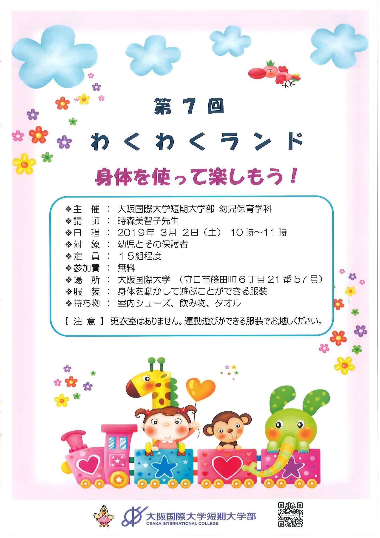 大阪国際大学短期大学部幼児保育学科が、子育て支援「第7回わくわくランド~身体を使って楽しもう!」を3月2日に開催