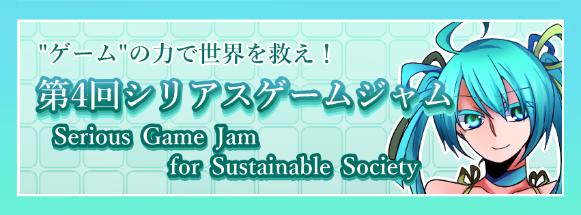 ゲームの力で世界を救え!『第4回シリアスゲームジャム』が開催 -- 東京工科大学