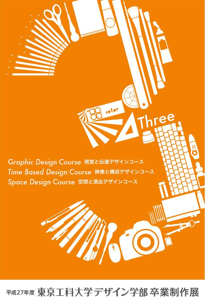 デザイン学部が「卒業制作展」 を2月4日(木)~7日(日)に開催 -- 東京工科大学(入場無料)